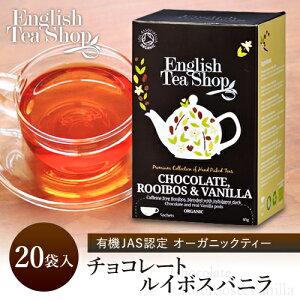 チョコレートルイボス&バニラ【20】