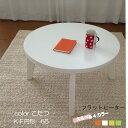 テーブル フラット ヒーター リビング 子供部屋