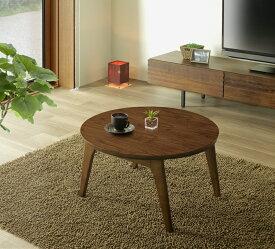 こたつテーブル 「モダン円形70」 丸形 直径70 【送料無料】 ヒーター付き ウォールナット 1〜2人用 こたつテーブル単品