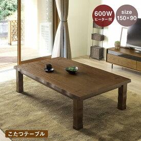 こたつテーブル春 幅150 600wヒーター付 ブラウン ナチュラル 2色 4人〜6人用 継ぎ脚 長方形 こたつ 和風 座卓