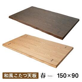 こたつ天板のみ 「春 こたつ天板」 幅150 【送料無料】 2色(ブラウン色 / ナチュラル色)和風 テーブル天板のみ 天板単品