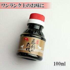 【アウトレット価格】楽天ランキング1位 (馬刺し用たれ 100ml) 生姜醤油でもいいのが、ワンランク上の馬刺し専用たれをお求めください (桜肉 刺身) 常温