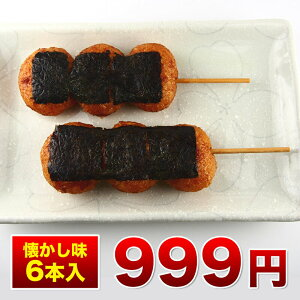 【アウトレット価格】(揚げもち串 65g×6本) 田舎の懐かしの味がお気軽に家庭で楽しめる 冷凍