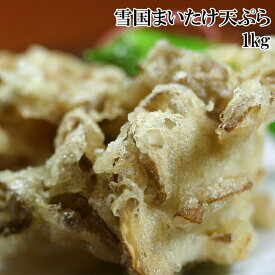 【アウトレット価格】(雪国まいたけ天ぷら 1kg) 雪国まいたけブランドの舞茸を天ぷらにしました プリフライで油も汚れず便利 冷凍
