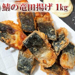 楽天ランキング1位 揚げるだけ 国産鯖の竜田揚げ 大容量1kg 冷凍 サバ おかず おつまみ