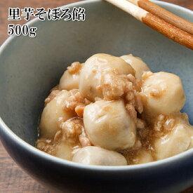 (里芋の鶏そぼろ餡 500g)里芋を旨みのきいた鶏そぼろあんに合わせました 北海道産真こんぶと枕崎産かつお節のだしを活かしました(冷凍)(お歳暮)