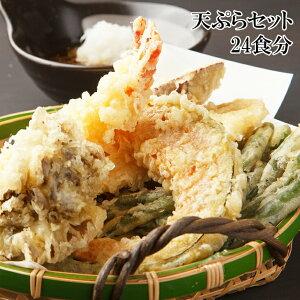 送料無料 天ぷらセット 24食 かき揚げ、さつま天、かぼちゃ天、いんげん天、海老天の5種入りの天丼セット 冷凍 業務用 お徳用 おかず