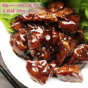 絶品 100%国産 鶏肝しぐれ煮 500g 鳥肝 冷凍 おかず 珍味 おつまみ 居酒屋味 冷凍