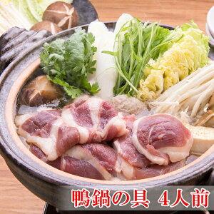 【アウトレット価格】(合鴨鍋セット (4人前) 500g) 合鴨モモスライスと合鴨入りつくね、鴨鍋つゆのセット 水と野菜を加えるだけで簡単に鴨鍋ができます 冷凍