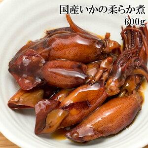 (国産 やりいか柔らか煮 600g) やりいかをまるごと柔らか煮に仕上げ、甘辛い味付けにしております 大根や里芋の煮物と組み合わせても美味しい (解凍するだけ 瞬間 冷凍 )