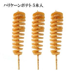 【アウトレット価格】人気商品 ハリケーンポテト 約65gx5本 冷凍 おやつ おつまみ