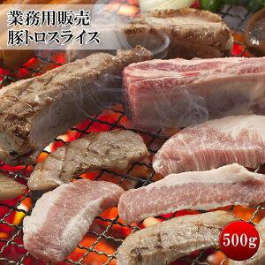 【アウトレット価格】(豚トロスライス たっぷり 500g) 厚切りながら上質の肉で歯切れの良い食感とジューシーな脂が楽しめる (バーベキュー 焼肉 おかず)(豚肉 ぶた肉 お肉 食肉) 冷凍