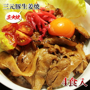 (三元豚バラ肉の生姜醤油焼き 5人前)直火炙り 厚さ約4mm お弁当やおかずに便利 (冷凍)(お歳暮)