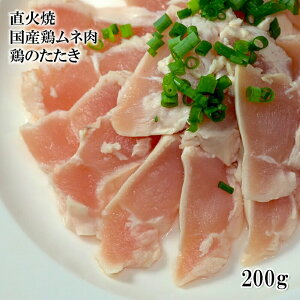 【アウトレット価格】楽天ランキング1位 国産 鶏のたたき 4人前 200g もも肉 むね肉から選べる 冷凍 珍味 鶏肉