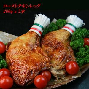 【アウトレット価格】 クリスマス チキン 5本 約1kg タレ付き ローストチキン チキンレッグ 大容量 送料無料 冷凍