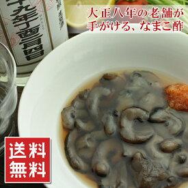送料無料(楽天ランキング1位)(石川県産 極上なまこ酢 大容量 1.2kg (120gX10パック))創業大正8年の老舗料亭も扱う 魚介や昆布をベースになまこ本来の味を生かし、食べやすく味付けしております 最高のお味を保証します(冷凍)(お歳暮)