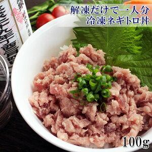 【アウトレット価格】(ネギトロ お試し1人前食べきりサイズ 100g) 寿司はもちろん丼、アボカドと和えるなど色々な用途にお使いいただけます (ねぎとろ) 冷凍