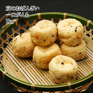 【アウトレット価格】(京のおばんざい 一口がんも 1kg) 京風のうす味仕立て。おだしをたっぷり含ませた優しい味わいのあられがんも 冷凍