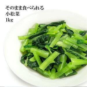 【アウトレット価格】(そのまま食べられる!小松菜 1kg) 冷凍 カット野菜 野菜価格高騰でも安定したお値段 (大容量 業務用サイズでお得) 冷凍