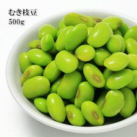 【アウトレット価格】皮むき済の枝豆 500g すでに皮をむいてあるので手軽 業務用サイズ お徳用 冷凍