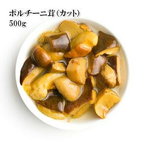(ポルチーニ茸(カット) 500g)ポルチーニ茸を新鮮な風味をそのままに冷凍しました。独特の香りが料理の風味を増します。便利なカット野菜(大容量 業務用サイズでお得)(冷凍)(お