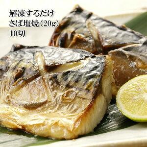 (解凍するだけ さば塩焼き 200g 鯖) しっとりとした上品な脂の天然日本さばの塩焼です。解凍だけ使え、お弁当などにも便利 冷凍