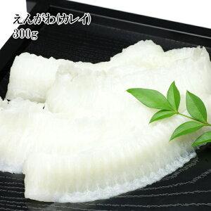 楽天ランキング1位 (高級えんがわ (カレイ) 300g) 歯ごたえもしっかりで美味しいですよ!