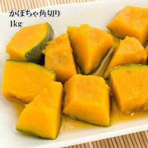 (かぼちゃ角切り 1kg) 冷凍 カット野菜 野菜価格高騰でも安定したお値段 (大容量 業務用サイズ) 冷凍
