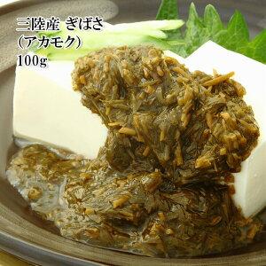 (三陸産 ぎばさ (アカモク) 100g) 強いねばりとシャキシャキの食感、豊かな磯の香りが魅力の海藻。美味健康食 (おかず 一品 珍味 健康食品 元気海藻 ノンカロリー 歯ごたえ最高) 冷凍