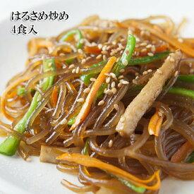 (はるさめ炒め(韓国チャプチェ風)4食入)牛肉・小松菜・赤ピーマン・たけのこ・にんじんを加え、韓国のチャプチェ風に甘辛く仕立てました(おかず 安心の国内加工)(冷凍)(お歳暮)