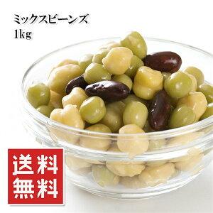【アウトレット価格】メール便 送料無料 (ミックスビーンズ 1kg) ガルバンゾー、マローファットピース、レッドキドニーの黄、緑、赤の3種類の豆をミックスしました 常温
