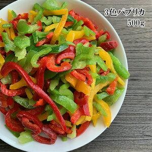 【アウトレット価格】(そのまま食べられる!パプリカスライス3色ミックス 500g) これは便利!サラダ、野菜炒め、漬物にもいいですね 冷凍