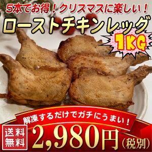 ローストチキン 5本 約1kg チキンレッグ クリスマス チキン 大容量 送料無料 楽天ランキング1位 冷凍