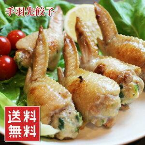 送料無料 国産 手羽先餃子 10本 500g 楽天ランキング1位 選べる3種類 餃子味・チーズ味・明太味 冷凍