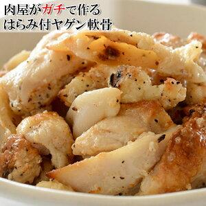 【アウトレット価格】(はらみ付き鶏のヤゲンの軟骨 4人前 500g) 直火とオーブンで旨味を閉じ込めながらしっかり焼き上げた 軟骨のコリコリ食感とハラミの旨味とジューシーを一度に味わえ