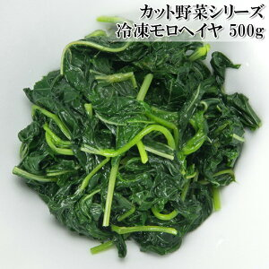 (モロヘイヤ 500g)冷凍カット野菜 野菜価格高騰でも安定したお値段(大容量 業務用サイズでお得)(冷凍)(お歳暮)