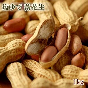 【アウトレット価格】(塩ゆで 落花生 1kg) やわらかく薄皮の苦味も無い塩ゆで落花生を大容量1000g 冷凍