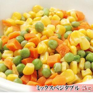 【アウトレット価格】(ミックスベジタブル 2kg) にんじん、コーン、グリーンピースをミックスしました 好きなときに好きなだけ使えて便利 便利なカット野菜 (大容量 業務用サイズ) 冷凍