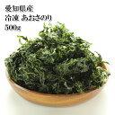 楽天ランキング1位 愛知県産 新鮮あおさのり 500g 国産生海苔を生のまま 冷凍