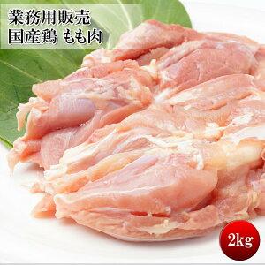 (全品5%還元) 【アウトレット価格】(ブラジル産 鶏もも肉 2kg) 味の濃い種です。 (鶏肉) 冷凍