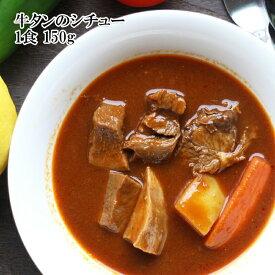とろける 牛タン の シチュー 150g 牛肉 お肉 牛たん 冷凍【どれでも5商品購入で送料無料(一部地域除く)】