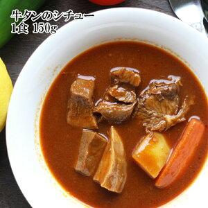 とろける 牛タン の シチュー 150g 牛肉 お肉 牛たん 冷凍