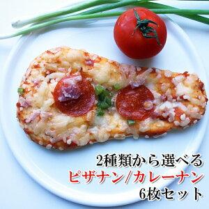 (全品5%還元)(2種類から選べる6枚セット) モチモチナンにカレー ピザのトッピング 2種類から自由に選んでください カレーナン ピザナン ナンピザ ナンカレー 何とでも呼んでください 冷凍