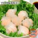 海老餃子 900g 蒸し餃子 焼き餃子 えび餃子 冷凍 ギョウザ ギョーザ