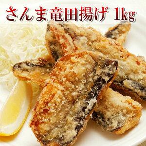 【全品5%還元】【楽天ランキング1位】揚げるだけ 国産 さんまの竜田揚げ 1kg 冷凍 秋刀魚 おかず おつまみ 居酒屋味