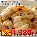 【はらみ付き鶏のヤゲンの軟骨 4人前 500g】直火とオーブンで旨味を閉じ込めながらしっかり焼き上げた 軟骨のコリコリ…
