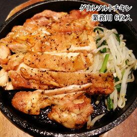 【全品5%還元】(グリルチキンソルト(味の素)業務用 6枚入) 若鶏のもも肉をオリーブオイル入りの特製マリネ液に漬け込み、ヒマラヤ産の岩塩でじっくりと焼き上げました(鶏肉)