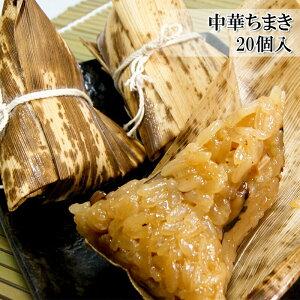 本格 中華ちまき 20個入 冷凍 おかず おやつ おつまみ 業務用 お徳用 台湾料理 もち米