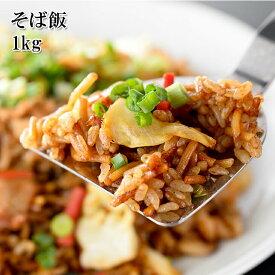 (全品5%還元) 【アウトレット価格】(そばめし 1kg) 神戸のご当地料理を再現しました 存在感ある中太麺と、コクと甘みのある濃厚ソースで仕上げました 冷凍
