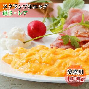 (全品5%還元) 【アウトレット価格】楽天ランキング1位 (レア スクランブルエッグ 1kg) 実際にレストランが使ってくれています そのままでトロトロ玉子 タマゴ焼き 冷凍